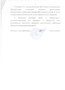 Приказ о внесении изменений в Устав ДЮСШ 001