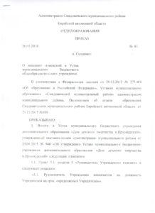 Приказ о внесении изменений в Устав ДЮСШ